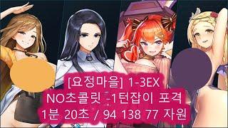 [요정마을] 1-3EX No초콜릿 1분20초 / 309…