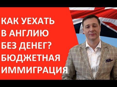 Как уехать в Англию без денег? Бюджетная иммиграция в Европу - Slav Marin