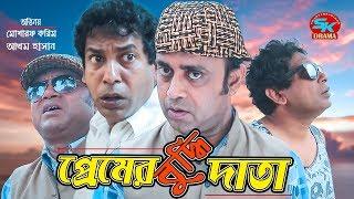 Premer Bodhi Data | প্রেমের বুদ্ধি দাদা | Mosharraf karim | Akhomo Hasan | Bangla Comedy Natok 2018