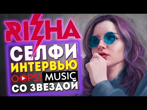 RIZHA: SKAM ESPAÑA / Role Of Joana / Love / Concert In Russia (Exclusive Interview For OOPS!MUSIC)