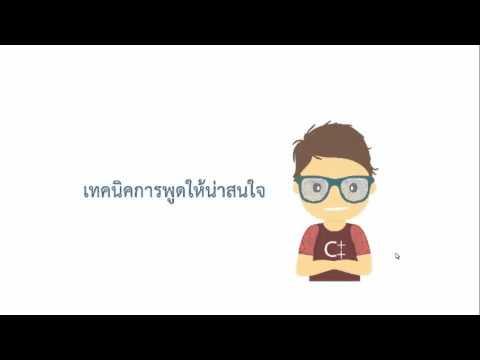 การสร้างวีดีโอ โดยใช้โปรแกรม POWER POINT 2013