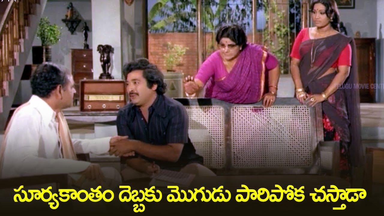 సూర్యకాంతం దెబ్బకు మొగుడు పారిపోక చస్తాడా - Telugu Superhit Comedy Scenes | Chandra Mohan | Prabha