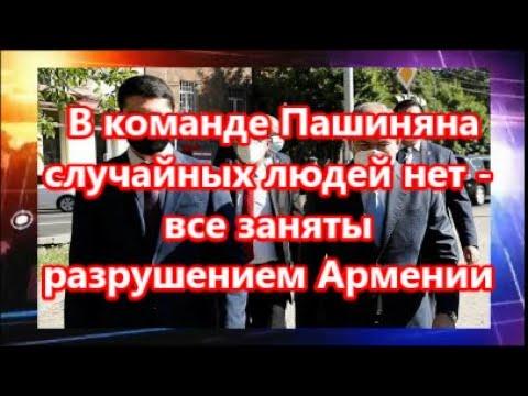 В команде Пашиняна случайных людей нет   все заняты разрушением Армении