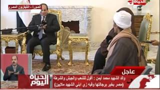 الحياة اليوم - الرئيس السيسي يلتقي اسرتي الشهيدين الشحات فتحي ومحمد ايمن ويصفهم بالابطال منقذي مصر