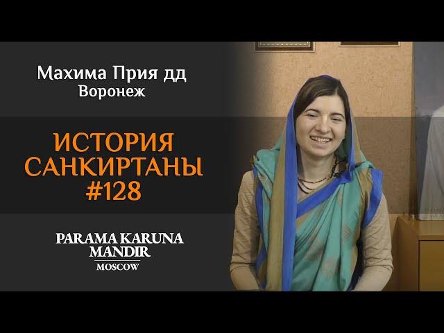 История санкиртаны №128. Санкиртана. Махима Прия дд
