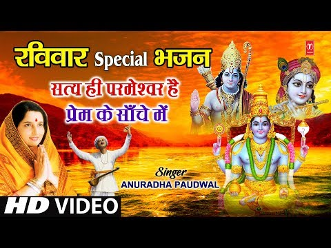 रविवार Special सत्य ही परमेश्वर है Satya Hi Parmeshwar Hai I Hindi English Lyrics,Full HD Video Song