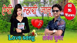 एरी म्हारी जानू उठाबे क्यों न फोन //singer lokesh kumar  new Rasiya 2020