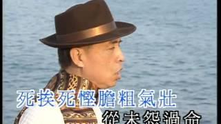 葉振棠 - 1997亞洲電視劇「我來自潮州」主題曲 : 勝利雙手創 (葉振棠Karaoke DVD)