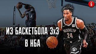 Из Баскетбола 3х3 в НБА | Smoove