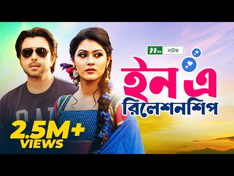Bangla Romantic Natok  In a Relationship  Mousumi Hamid, Apurba, Shayna Amin by Mizanur Rahman Aryan