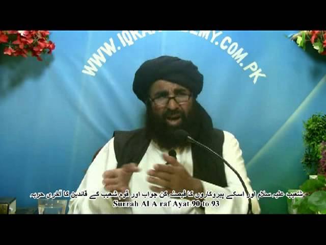 Surrah Al A raf Ayat 90 to 93