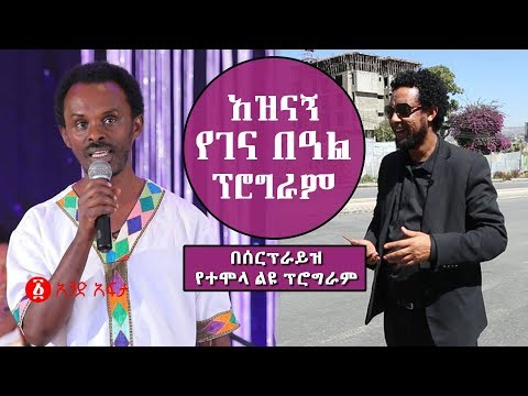 Ethiopia: በሰርፕራይዝ የተሞላ ልዩ የገና በዓል ፕሮግራም