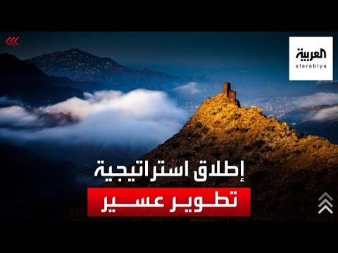 الأمير محمد بن سلمان يطلق استراتيجية تطوير عسير تحت شعار -قيم وشيم-  - نشر قبل 2 ساعة