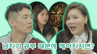 김경민의 '청소년 연애의 참견' 제18회 '연애의 결정…