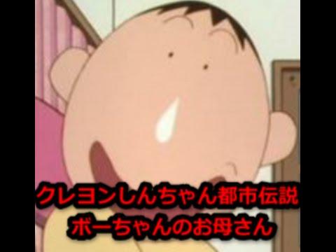 クレヨンしんちゃん都市伝説「ボーちゃんのお母さんと本名(名前)」(kureyon shinchan)