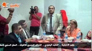 يقين | مؤتمر بالمعبد اليهودي الحفل السنوي للتحالف المصري للاقليات