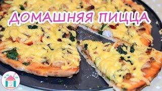 Домашняя Пицца🍕😋 Рецепт Пиццы С Курицей и Грибами В Духовке
