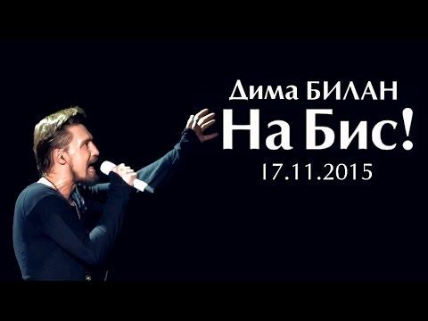 Дима Билан. «На Бис!» (17.11.2015)