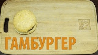Гамбургер [Рецепты Весёлая Кухня]