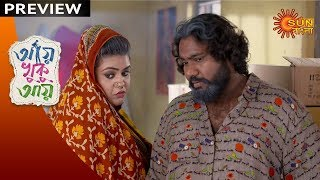 Aye Khuku Aye - Preview | 18th Dec 19 | Sun Bangla TV Serial | Bengali Serial
