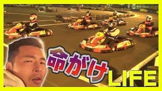 リアルマリオカート!150ccエンジンの付いた4輪車祭り【LIFE】 thumbnail