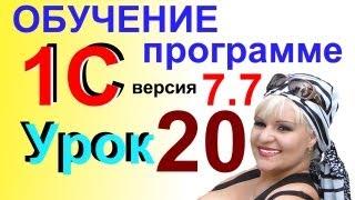 Обучение 1С 7.7 Изменение проведенного докум. Урок 20