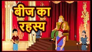 बीज का रहस्य | Hindi Cartoon For Kids | Panchatantra Moral Stories For Childrens | Chiku TV