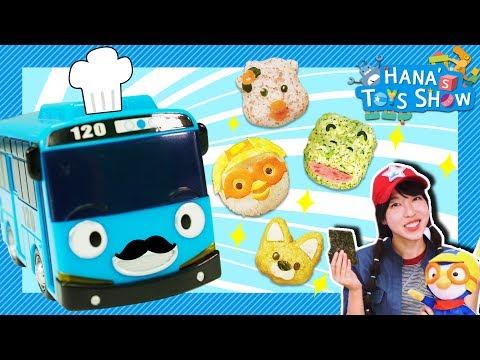 Let's cook with a super penguin! l Hana's Toy Show #6 l Hana the Mechanic l Tayo the Little Bus