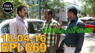 Marakatha Veenai 18.04.2016 Sun TV Serial