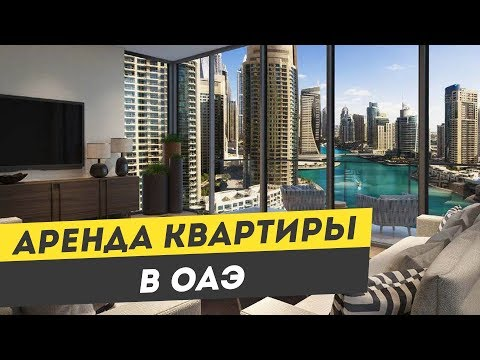 Оаэ аренда квартиры португалия купить дом