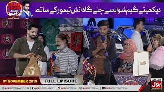Game Show Aisay Chalay Ga With Danish Taimoor | 9th November 2019 | Danish Taimoor Game Show