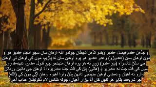 Download باب 14 ابراهيم ، تمام دل کي تڪليف ڏيندڙ قرآن پاڪ جي تلاوت ، 90+ ٻولي عنوان