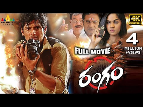 Rangam | Telugu Latest Full Movies | Jiiva, Karthika, Piaa | Sri Balaji Video