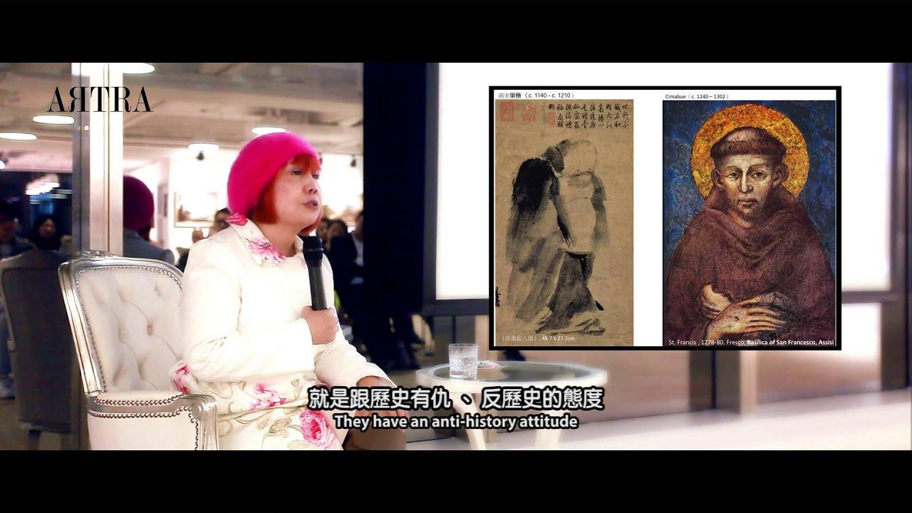 陸蓉之藝術投資講座第 8 章「國家歷史對當代藝術發展的影響」 - YouTube