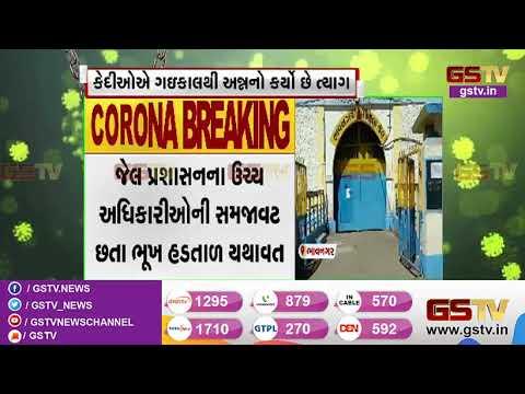 Bhavnagar : જિલ્લા જેલમાં કેદીઓએ ગઈકાલથી અન્નનો કર્યો છે ત્યાગ | Gstv Gujarati News