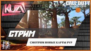 Call of Duty: Black Ops 4►смотрим новые карты PVP