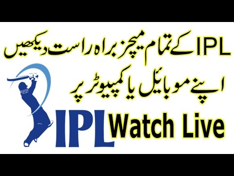 How To Watch IPL 2017 Live Matches Streaming | Indian Premier League (Season 10)
