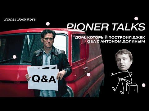 Pioner Talks с