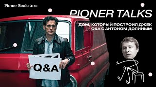 Pioner Talks с Антоном Долиным: «Дом, который построил Джек»