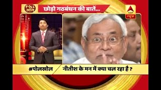 Pol Khol With Shekhar Suman: When Nitish Kumar Switched Sides Promptly | ABP News thumbnail