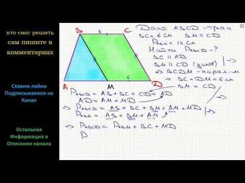 Геометрия В трапеции ABCD меньшее основание BC равно 6 см. Через вершину B проведена прямая, которая