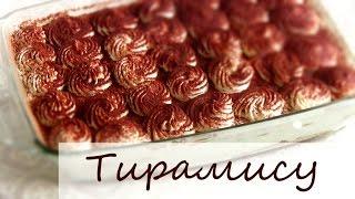 ТИРАМИСУ по-домашнему/ Рецепт без яиц