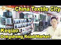 Dongsheng Road Market | Keqiao Fabric Market |Chinese Fabric Wholesale