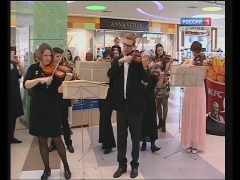 Музыкальный флешмоб в Петрозаводске