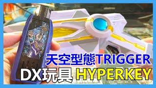 【馬高斯TV】終於集齊3大型態!DX玩具 超人TRIGGER 天空型態 HYPERKEY 開箱 英雄幫 超人力霸王傑特 ultraman 特攝 超人Trigger 超人迪加 ウルトラマントリガー