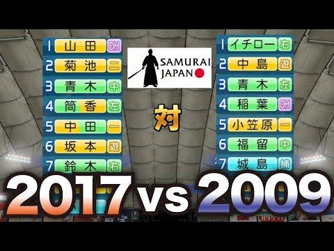 【壮絶】WBC 2009侍ジャパン VS 2017侍ジャパンを戦わせたらすごい試合になった。。【パワプロ2016】【パワプロ2017】