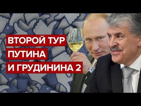 Второй тур Путина и Грудинина 2