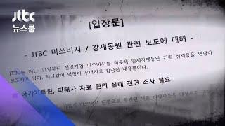 """""""강제동원 기록 분실 개탄""""…피해단체, 진상조사 촉구 / JTBC 뉴스룸"""