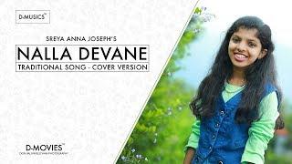 Nalla Devane | Traditional Malayalam Christian Song | Cover Song | Sreya Anna Joseph ©