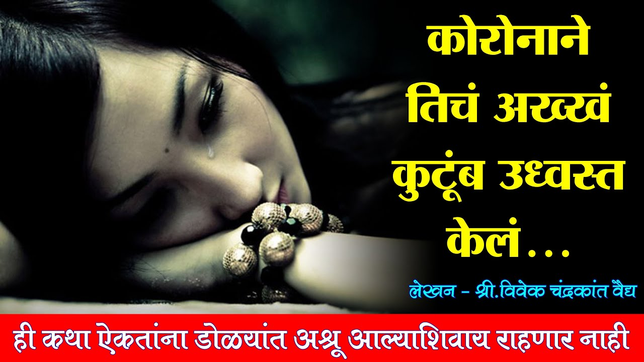 Hearttouching story । उध्वस्त...। Marathi love Story | Snehpreeti